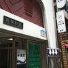 サッポロ ススキノバー ガラム(Sapporo Susukino Bar GARAM)/ 札幌市中央区南3条西3丁目 克美ビル B1F