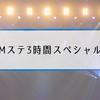 【Mステ3時間スペシャル】出演アーティスト・タイムテーブル・曲目一覧(2017/3/31)