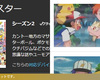 ポケモンのアニメ動画を無料で!初代〜最新シリーズまで全話見放題!
