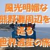 熊野灘・七里御浜周辺を巡る世界遺産の旅~鬼ヶ城から、くぅ~まのがすきぃ~ <三重県・熊野市>
