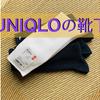 4足1000円!ユニクロの靴下が意外と使える!【ユニクロ/UNIQLO】