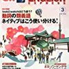 CNN ENGLISH EXPRESS 2014年 03月号