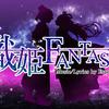 【自作曲】織姫FANTASY【オリジナル】
