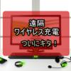遠隔無線でワイヤレス充電!「WattUp」を実演披露!!(約1m範囲の無線送電!)