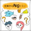 妊娠中のNG食品リスト / オススメの美味しいカフェインレス / 妊婦漫画