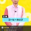 グノシーQ速報賞金30万は!ヤフーの新ライブクイズ ワイキューはじまる