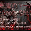 【検証】悪魔のツール【Deamon Spear ver3】完全無裁量はさらなる極みへ