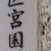 【中野区】宮園通