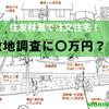 敷地調査が〇万円?!住友林業が契約前にお金をとる理由