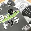簡単なボードゲーム紹介【白と黒でトリテ】