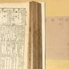 僕の大人になってからの漢字勉強(+本と辞典)