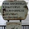 菊水公園/北海道札幌市