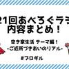 【空き家生活 テーマ編】 ご近所づきあいのリアル!『第21回あべろぐラジオ』内容まとめてみたよ!