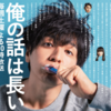 "もう一つの寅さん:生田斗真さん主演「俺の話は長い」 Another Tora: The TV drama called ""Ore no Hanashi wa Nagai"" starring Toma Ikuta"