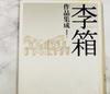 【3カ国目】『李箱作品集成』李箱:朝鮮