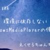 VBAで環境に依存しないWindowsMediaPlayerの使い方