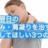 サウナの翌日の肩、首の痛み・肩凝りを治すのにチェックしてほしい3つのポイント