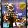 【映画】レイトショーにてラ・ラ・ランド