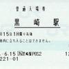 黒崎駅 普通入場券