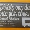 時は金なり、宝なり。 『5つの時間に分けてサクサク仕事を片付ける』