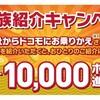 docomoの家族紹介キャンペーンの2万円ゲット出来ず…