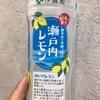 伊藤園 日本の果実 瀬戸内レモン  飲んでみました