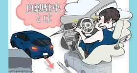 自動駐車とは?仕組みや機能、おすすめの搭載車を紹介!