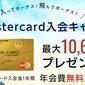 JALカードの入会キャンペーン!7,000円分のポイント+最大10,600マイル獲得のチャンス!<モッピー>