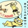 ADHDの集中力を飛躍的に高める方法【後編】~ヒントは「あの時代」の習慣?!