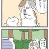 4コマ漫画「もちベーコン③」