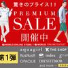40代福袋アラフォーが選ぶ【フランドル&オンワード&ELLE&】アラフォーファッションコーディネート