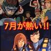 名古屋・大阪に『ヴイナス戦記』『クラッシャージョウ』が上陸 7月は名阪が熱い‼️