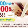 マイルドカフェオーレ|Amazonギフト券500円分が10,000名に当たる!
