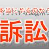 【アンチを訴訟】イケハヤ氏(イケダハヤト)「周辺への実害が発生」「弁護士を紹介してもらった」