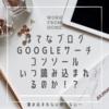【Googleサーチコンソール】カバレッジ 検出ーインデックス未登録のなぞ