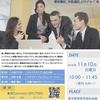 【11月企画】『今を変える! 働く難聴者のためのビジネスフレームワーク』講演開催