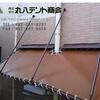 日よけテント 【+αで強度アップ!】
