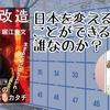 【書評】日本を変えることができるのは、誰なのか?『東京改造計画(終章)~今こそ、明るい未来のために、立ち上がろう~』