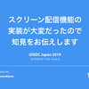 #iOSDC Japan 2019で『スクリーン配信機能の実装が大変だったので知見をお伝えします』というお話をします。