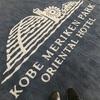 神戸メリケンパークオリエンタルホテルの宿泊した感想と楽しみ方★スターバックス神戸メリケンパーク店へ行ってきた★