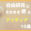 【夏休みの小学生と親御さん向け】自由研究のアイディア10選
