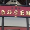 北海道旅行でレンタカーを借りたら【きのこ王国】へ行ってみて!安くて美味しすぎるきのこ汁は本当にオススメできます!