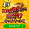 【これはヤバイ】90億円山分けキャンペーン発動!