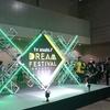 テレビ朝日ドリームフェスティバル2018初日の感想とタイムスケジュール
