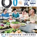 丸尾三兄弟 〇O(マルオ)の食卓
