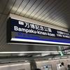 上下線どちらからも対面乗換できる大阪モノレール彩都線に乗ってみた〔#66〕