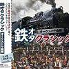 鉄道のクラシック音楽その2