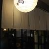 東京駅 斑鳩 美味しいラーメンを待たずにいただきました