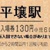 ★北朝鮮「永遠に平壌行きの切符を入手できなくなる」←地獄への片道切符などいらない。