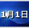 【1月1日】元日
